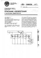 Патент 1569256 Устройство для заряда аккумуляторной батареи тепловоза