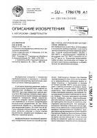 Патент 1786178 Способ изготовления маложестких мембран