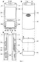 """Патент 2373661 Телефон сотовый мобильный двойной четырехдисплейный инверторный """"aurus"""""""