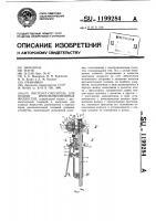 Патент 1199284 Пистолет-смеситель для подачи многокомпонентных жидкостей