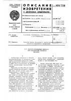 Патент 891759 Смазочно-охлаждающая жидкость для механической обработки металлов