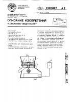 Патент 1502097 Дробилка для измельчения материалов