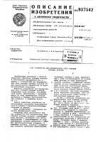 Патент 937542 Устройство для формирования слоя стеблей лубяных культур