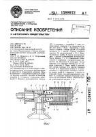 Патент 1588972 Клапан вскрытия