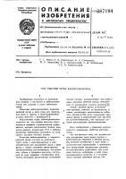 Патент 687194 Рабочий орган кабелеукладчика