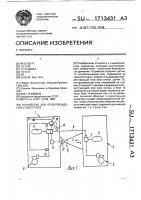 Патент 1713431 Устройство для предупреждения о перегрузке