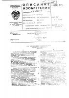 Патент 694101 Сортировочное транспортирующее устройство непрерывного действия