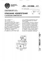 Патент 1371936 Устройство автоматической локомотивной сигнализации для боковых путей станций