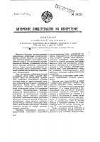 Патент 39221 Телефонная трансляция