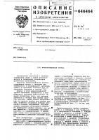 Патент 646464 Микротелефонная трубка