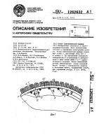 Патент 1262632 Ротор электрической машины