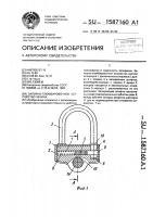 Патент 1587160 Запорно-пломбировочное устройство чекина