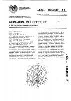 Патент 1364802 Мальтийский механизм