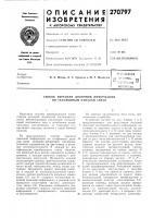 Патент 270797 Патент ссср  270797