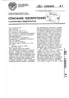 Патент 1386401 Способ сварки под флюсом