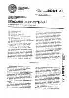 Патент 1463924 Способ добычи фрезерного торфа