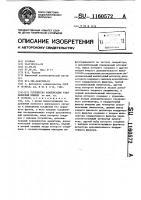Патент 1160572 Устройство компенсации узкополосной помехи