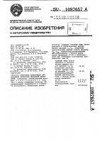 Патент 1097657 Смазочная композиция для холодной обработки металлов давлением