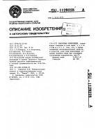 Патент 1129228 Смазочная композиция