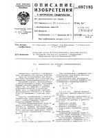 Патент 697195 Модификатор для флотации полиметаллических руд