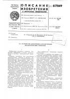 Патент 617849 Устройство для приема и регистрации низкочастотных сигналов