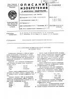 Патент 562583 Спеченный антифрикционный материал на основе меди
