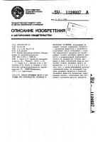 Патент 1124037 Способ промывки мезги и зародыша при производстве крахмала в несколько ступеней