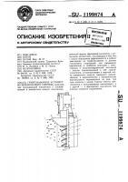 Патент 1199874 Грунтозаборное устройство землесосного снаряда