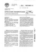 Патент 1823080 Электрическая машина