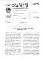 Патент 435974 Патент ссср  435974