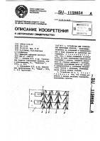 Патент 1158654 Устройство для укрепления береговых откосов
