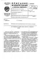 Патент 596667 Воздушная камера съема волокна к пильному джину