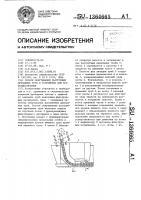 Патент 1364665 Способ обертывания раструбных дренажных труб и устройство для его осуществления