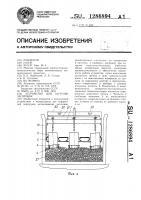 Патент 1286894 Устройство для загрузки заготовок