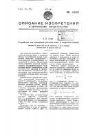 Патент 64422 Устройство для измерения расходов воды в открытом канале