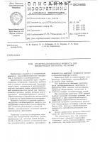 Патент 503895 Смазочно-охлаждающая жидкость для механической обработки металлов