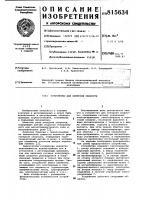 Патент 815634 Устройство для контроля скорости