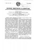 Патент 49559 Устройство для прикладки цементированной канавы за один проход