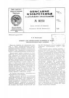 Патент 162231 Патент ссср  162231