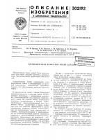 """Патент 302192 Всесоюзная """"1пдгейть'а-г?х.%"""".'е:«м"""