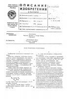 Патент 613727 Смазочная композиция