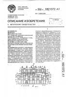 Патент 1821372 Пресс-форма для изготовления бетонных и железобетонных изделий