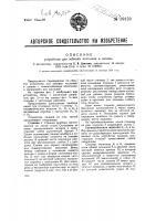 Патент 39159 Устройство для забивки костылей в шпалы