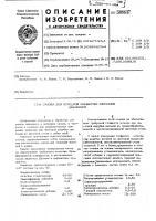 Патент 509637 Смазка для холодной обработки ме-таллов давлением