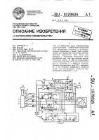 Патент 1579828 Устройство для управления стрелочным электроприводом