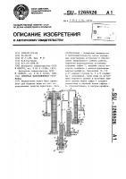 Патент 1268826 Сифонная водоподъемная установка