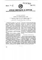 Патент 42975 Машина для брикетирования торфа