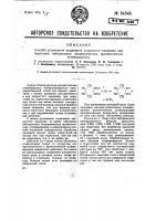 Патент 34545 Способ устранения выделения хлористого водорода при перегонке нейтральных хлорированных ароматических углеводородов