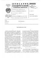 Патент 204222 Металлическая тара
