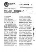 Патент 1188894 Устройство регулирования выходной мощности радиопередатчика